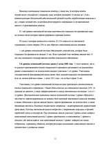 Внебюджетные фонды Реферат Финансы кредит id  Реферат Внебюджетные фонды 11