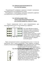 Электрический ток Реферат Физика id  Реферат Электрический ток 10