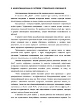 Отчет по компании rilat Отчёт по практике id  Отчёт по практике Отчет по компании rilat