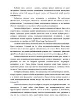 Типология Реферат Психология id  Реферат Типология 4