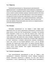 Типология Реферат Психология id  Реферат Типология 7