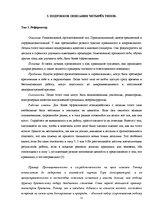 Типология Реферат Психология id  Реферат Типология 11