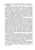 Социальные проблемы семьи разводы Реферат id  Реферат Социальные проблемы семьи разводы 7