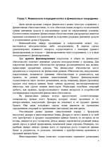 Рынок финансовых услуг украины реферат