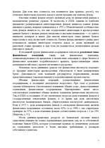 Финансовый рынок реферат украина gaincapital xforex com  Финансовый рынок реферат украина