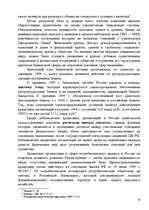 Финансовый рынок Реферат Экономика id  Реферат Финансовый рынок 19