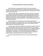 Эссе я изучаю русский язык 9201