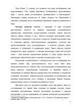 Юридические лица Реферат Право id  Реферат Юридические лица 8