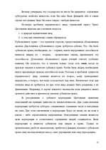 Юридические лица Реферат Право id  Реферат Юридические лица 17