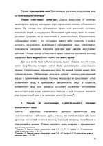 Юридические лица Реферат Право id  Реферат Юридические лица 18