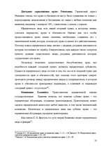 Юридические лица Реферат Право id  Реферат Юридические лица 23