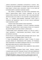 Юридические лица Реферат Право id  Реферат Юридические лица 37