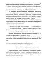 Анализ финансового состояния предприятия инд id  Дипломная Анализ финансового состояния предприятия индустрии гостеприимства 28