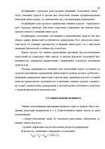 Анализ финансового состояния предприятия инд id  Дипломная Анализ финансового состояния предприятия индустрии гостеприимства 31