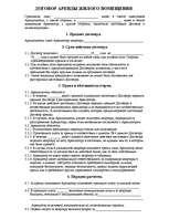 Дипломная Работа Договор Аренды