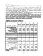 Финансовый анализ предприятия Реферат id  Реферат Финансовый анализ предприятия 3