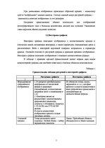 Компьютерная графика и основные графические id  Реферат Компьютерная графика и основные графические редакторы 5