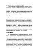 Компьютерная графика и основные графические id  Реферат Компьютерная графика и основные графические редакторы 9