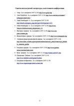 Компьютерная графика и основные графические id  Реферат Компьютерная графика и основные графические редакторы 13