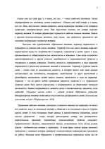Реферат на тему почерк и характер 5245