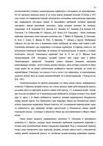 Реферат на тему почерк и характер 2587