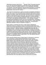 Политическая система ислама Реферат Религии id  Реферат Политическая система ислама 7