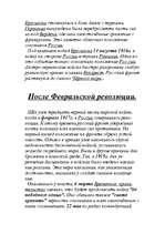 Первая мировая война Реферат id  Реферат Первая мировая война 14