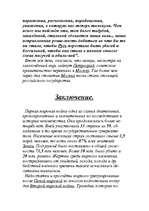 Первая мировая война Реферат id  Реферат Первая мировая война 23