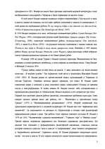 Философия жизни Ницше Реферат Философия id  Реферат Философия жизни Ницше 3