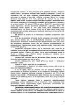 Стресс Реферат Психология id  Реферат Стресс 4