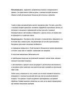 Язык и речь Функции и виды речи Реферат id  Реферат Язык и речь Функции и виды речи 6