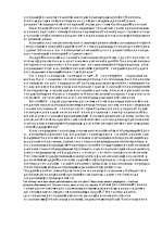 Тактика допроса Реферат Право id  Реферат Тактика допроса 4