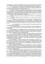 Тактика допроса Реферат Право id  Реферат Тактика допроса 9