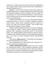Информационная безопасность Реферат id  Реферат Информационная безопасность 5