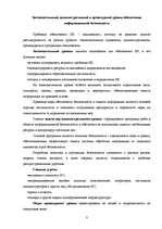Информационная безопасность Реферат id  Реферат Информационная безопасность 6