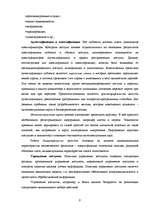 Информационная безопасность Реферат id  Реферат Информационная безопасность 9