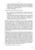 Защита прав потребителей Реферат Право id  Реферат Защита прав потребителей 14